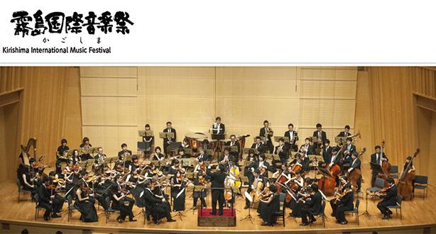kirishima intl music fest new