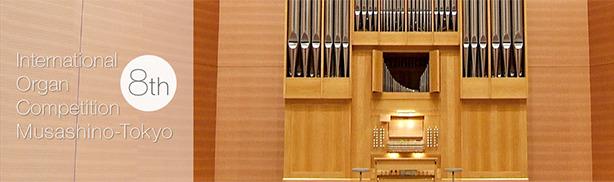 intl organ competition musashino tokyo 2017