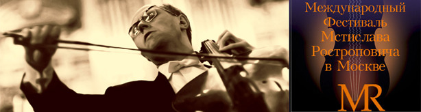 International Mstislav Rostropovich Festival