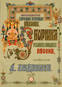 Lyadov: Russian Folk Songs, Op. 43 © www.GClefPublishing.com