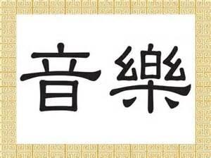 "Chinese character ""Music"""