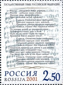 A 2001 stamp released by Russian Post with the lyrics of the new anthem