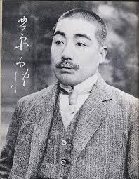 Hakushū Kitahara