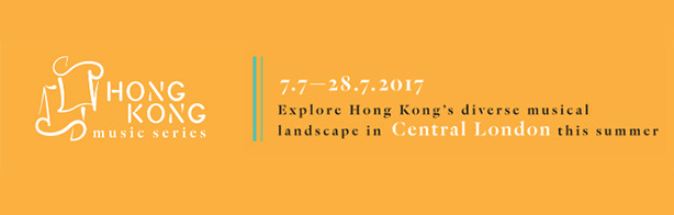 hong kong music series 2017