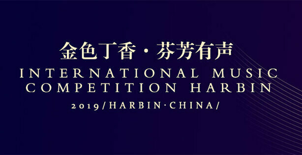International Music Competition Harbin