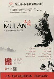 Poster showing Mulan as part of China Opera Festival programme