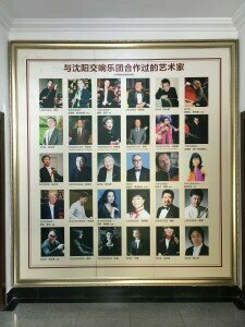 Wall of photos at the Shenyang Symphony Orchestra