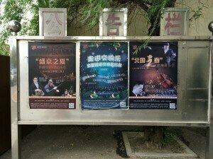 Programs at the Shenyang Symphony Orchestra