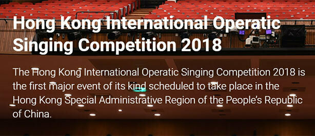 Hong Kong International Operatic Singing Competition