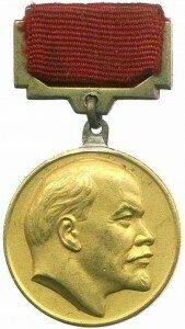 Lenin Prize