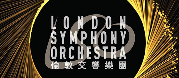 London Symphony Orchestra HK Event 2019