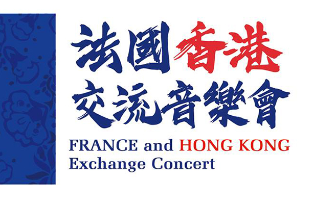 France and Hong Kong Exchange Concert