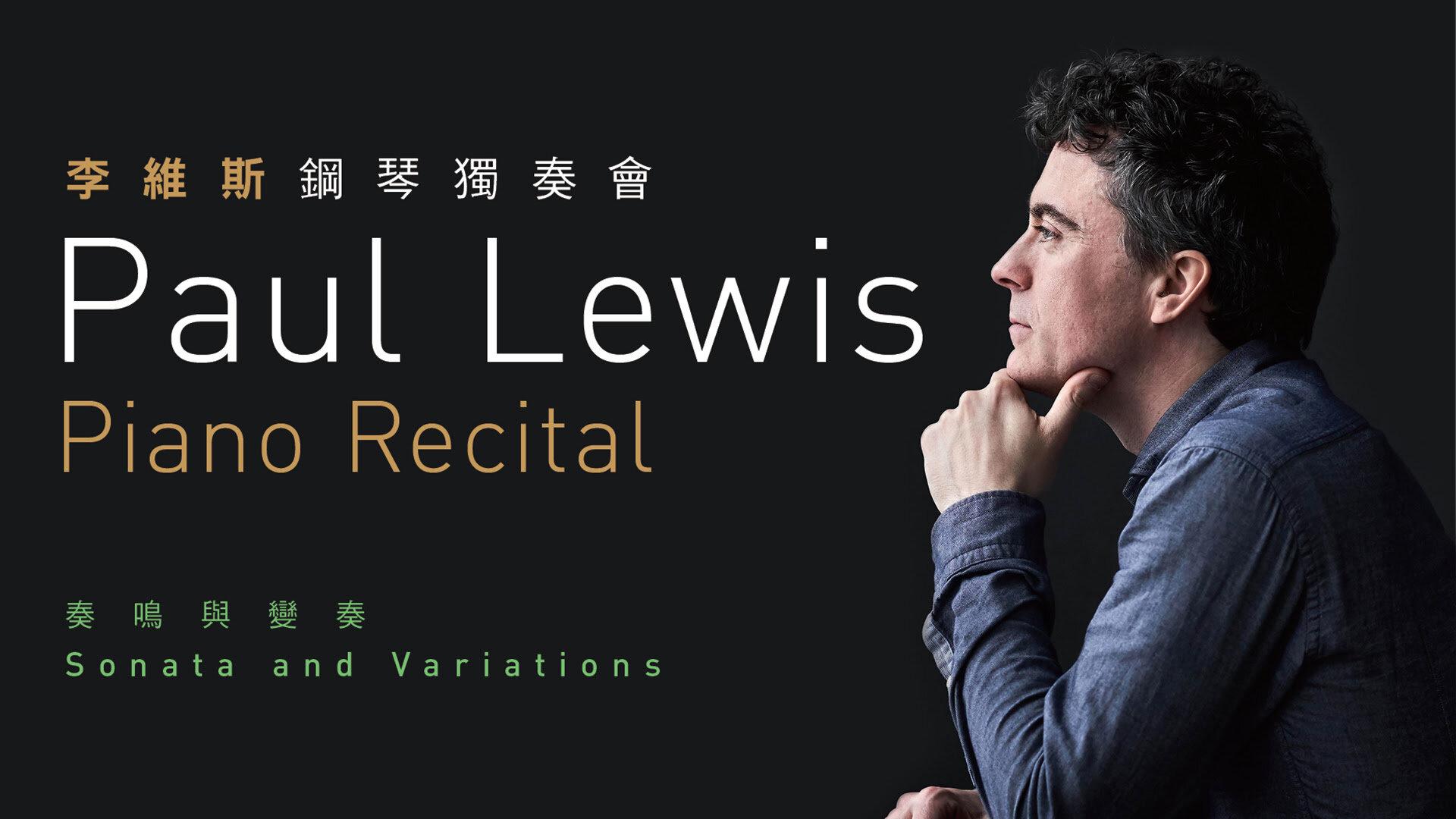 paul lewis piano recital 2019 image