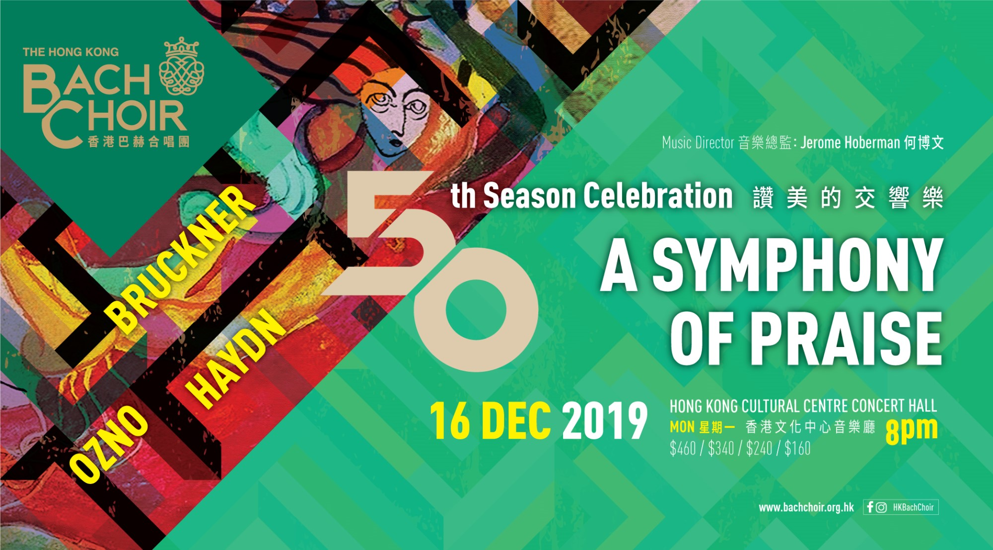 The Hong Kong Bach Choir's 50th Season Celebration Series: A Symphony of Praise