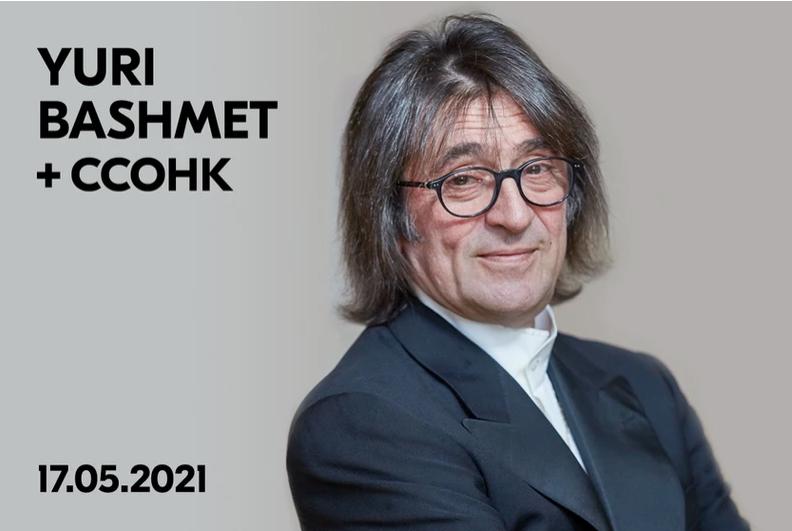 Yuri Bashmet + CCOHK