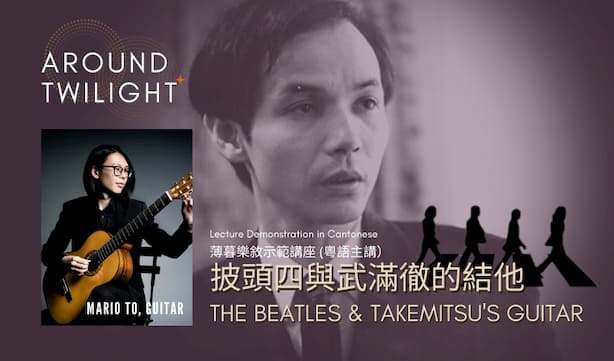 The Beatles & Takemitsu's Guitar
