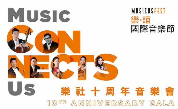 'Musicus Fest 2020: 10th Anniversary Gala' by Musicus Society
