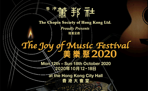 Joy of Music Festival 2020 – Aristo Sham, Richard Bamping & Artem Konstantinov
