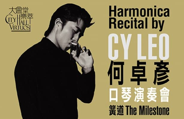 """City Hall Virtuosi"" Series: ""The Milestone"" Harmonica Recital by CY Leo"