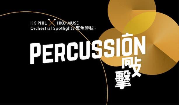 Orchestral Spotlights: Percussion