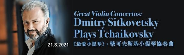 Great Violin Concertos: Dmitry Sitkovetsky Plays Tchaikovsky