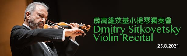 Dmitry Sitkovetsky Violin Recital