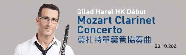 Gilad Harel HK Debut – Mozart Clarinet Concerto