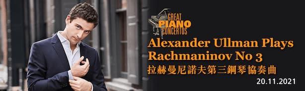 Great Piano Concertos: Alexander Ullman Plays Rachmaninov No 3