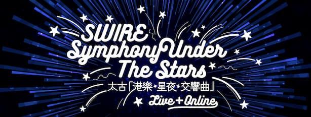 Swire Symphony Under the Stars