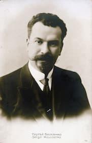 Sergei Nikiforovich Vasilenko